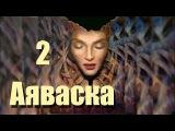 Аяваска 2 - Осторожно двери открываются Следующая станция Вечность. Растительные Психоделики
