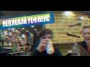 Неплохой рефлекс- Егор Клинаев (Макдональдс)
