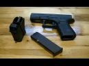 Пистолет Глок 17: реальная ёмкость магазина