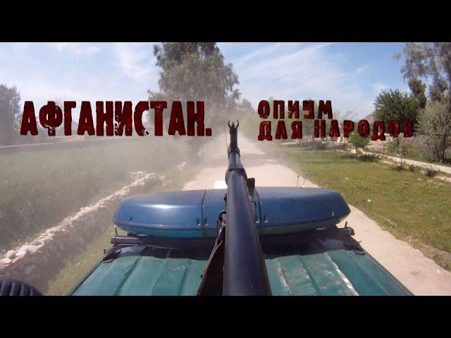 RTД на Русском (Афганистан. Опиум для народов)