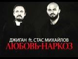 Трек: Джиган ft. Стас Михайлов – Любовь-Наркоз
