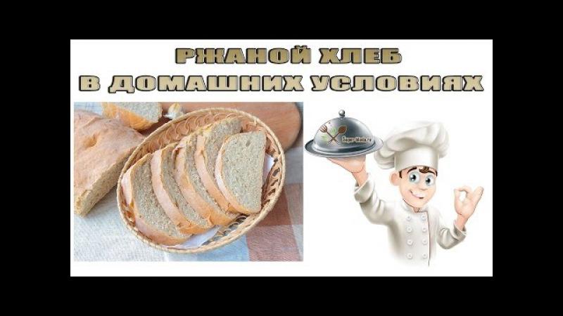 Ржаной хлеб в домашних условиях. Рецепт хлеба. Как испечь ржаной хлеб.