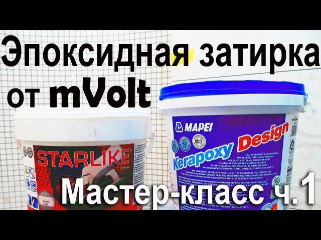 ЭПОКСИДНАЯ ЗАТИРКА. Мастер-класс ч. 1
