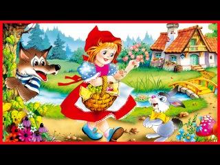 Сказка Красная Шапочка. Сказки для детей. Сказки на ночь. Мультики для малышей. #Мультфильмы