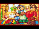 Три медведя мультфильм. Сказки для детей. Развивающие мультики для детей от 1 года.  #Сказки