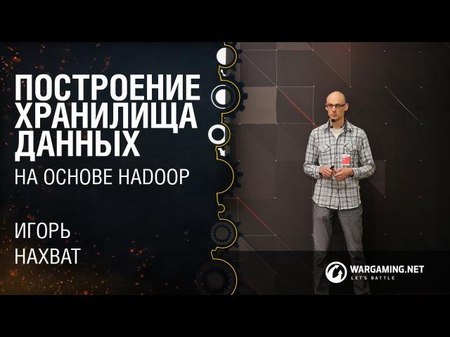 Построение хранилища данных на основе платформы Hadoop / Игорь Нахват [DataTalks4 10.10.2015]