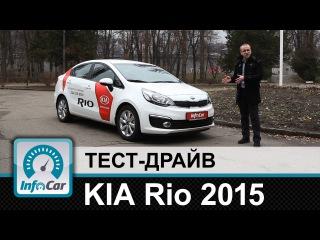 KIA Rio 2015 - тест-драйв InfoCar.ua (Киа Рио)