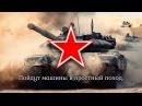 Soviet Army Song Марш советских танкистов