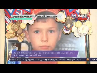 Матч ТВ в гостях у родителей Павла в момент установления рекорда мира