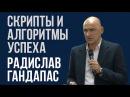 Скрипты и алгоритмы успеха Радислав Гандапас Вебинары