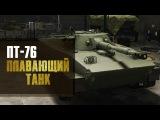 Обзор легкого танка ПТ-76 | Armored Warfare: Проект Армата