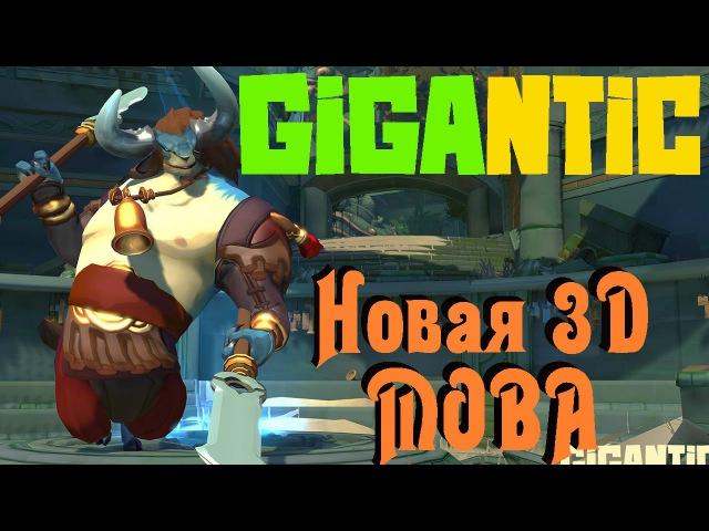 Gigantic - Первый взгляд на крутую MOBA игру