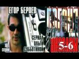 Погоня за ангелом 5 6 Серии Криминальная мелодрама Детектив Сериал смотреть онлайн