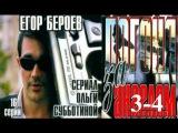 Погоня за ангелом 3 4 Серии Криминальная мелодрама Детектив Сериал смотреть онлайн