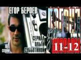 Погоня за ангелом 11 12 Серии Криминальная мелодрама Детектив Сериал смотреть онлайн