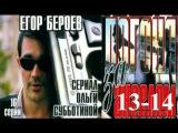 Погоня за ангелом 13 14 Серии Криминальная мелодрама Детектив Сериал смотреть онлайн