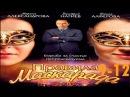 Правила маскарада 9 10 11 12 серия Мелодрама Детектив Сериал смотреть онлайн