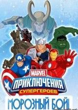 Приключения Cупергероев. Морозный бой / Marvel's Super Hero Adventures Frost Fight 2016