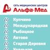 "Консультация врача онлайн, мед.центр ""Альфамед"""
