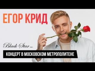Егор Крид - Концерт в московском метро (репортаж)