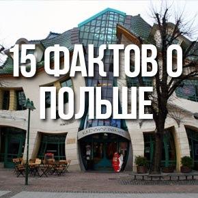 15 интересных фактов о Польше