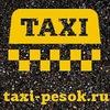 """Компания """"Такси песок"""""""