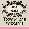 """""""Мир чудес"""". Товары для рукоделия.Кунгур.Россия."""