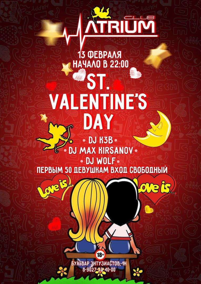 """Афиша Тамбов 13.02.2016 """"St.Valentine's day"""" ATRIUM CLUB"""