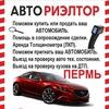 Авториэлтор ™ (ПЕРМЬ) Автоподбор