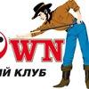 Бильярдный Клуб BROWN
