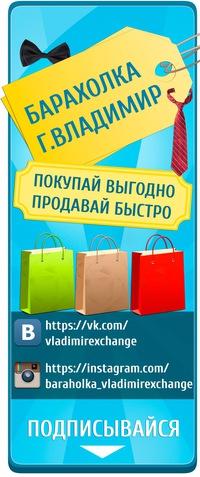 Бесплатно подать объявление город владимир авира бесплатное объявление