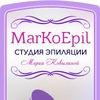 Студия эпиляции МarKoEpil Бузулук Шугаринг
