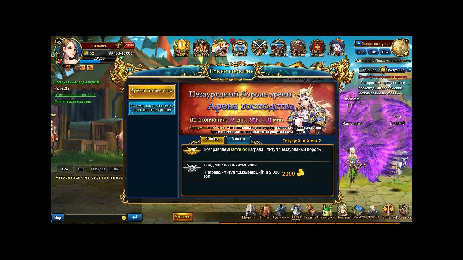 Скриншот с наградами за Арену