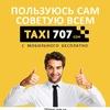 Такси 707 callback Одесса