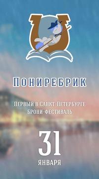 Брони-фестиваль Пониребрик [31.01.2016] [СПб]