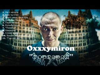 Oxxxymiron (Оксимирон) - Горгород [Весь альбом 2015] Подслушано Versus