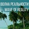 ВОЛНА РЕАЛЬНОСТИ / Wave оf Reality