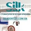Стоматологическая клиника Silk. Харьков отзывы