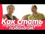 Юрий Кузнецов Как стать тренером, коучем и психологом