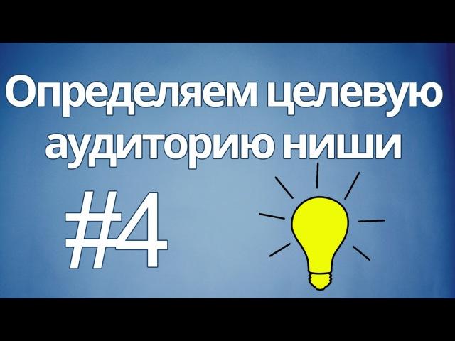 04 - Определяем целевую аудиторию ниши будущего бизнеса