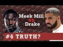 BEEF MEEK MILL VS DRAKE: ПРАВДА?