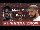 BEEF MEEK MILL VS DRAKE: ХОЧУ ЗНАТЬ