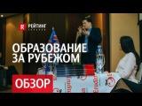 Рейтинг | Харьков [Презентация: Образование в США, Великобритании, Китае ]