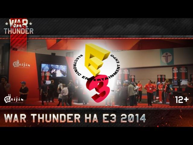 War Thunder на E3 2014
