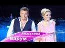 Анжелика Варум и Леонид Агутин Как не думать о тебе Концерт в Крокус Сити Холл 2014