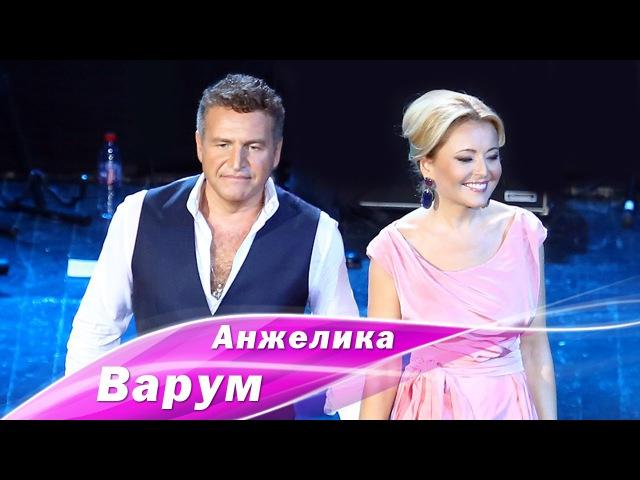 Анжелика Варум и Леонид Агутин - Как не думать о тебе - Концерт в Крокус Сити Холл 2014
