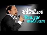 Стас МИХАЙЛОВ - Там, где тебя нет