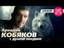 Аркадий КОБЯКОВ - С душой наедине Full album 2013