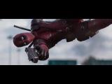 Дэдпул/ Deadpool (2016) Дублированный трейлер б/цензуры