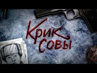 Сериал Крик совы (2013) - 1 серия